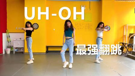 点击观看《南舞团韩舞翻跳视频 uh-oh收集》
