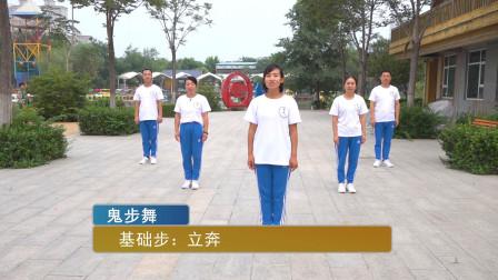鬼步舞基础教学《立脚奔跑》,老师一步一步教,简单好学