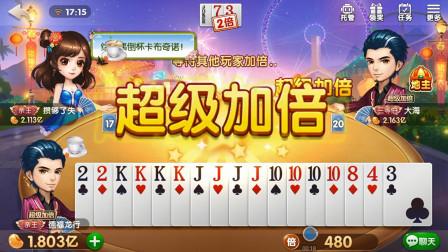 斗地主:不洗牌顶级场,三位玩家一起超级加倍,这下玩大了!