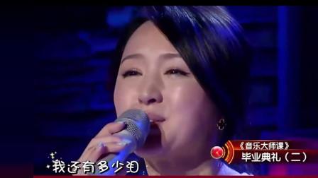 杨钰莹深情演唱经典老歌《感恩的心》,太用情了,忍不住潸然泪下