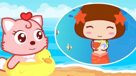 猫小帅故事为什么沙滩上有贝壳