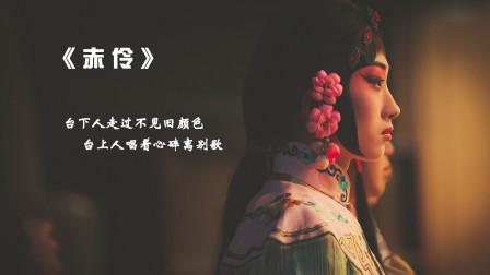 最近刷屏的戏曲风《赤伶》,终于找到完整版!网友:听着太有韵味