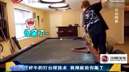 小伙子打出超牛花式台球,杂技还是台球傻傻分不清