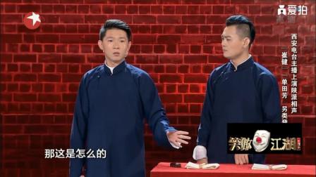 《白树寻出处》笑傲江湖第三季 卢鑫 玉浩相声大全 太精彩了