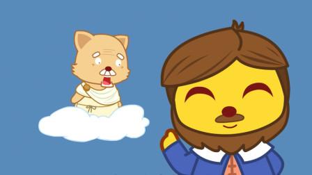 猫小帅故事两个铁球同时落地