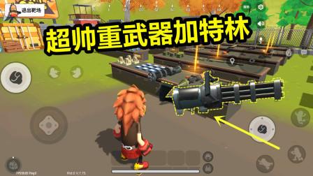 香肠派对:更新新武器 加特林和火箭炮 你最喜欢哪一个