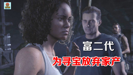 神秘海域4:富二代为了宝藏不惜放弃家产,最终命运如何?