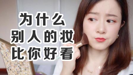 【干货】新手化妆六大误区!保姆级化妆教程 手把手教你学化妆 不要忽略这些细节啊!