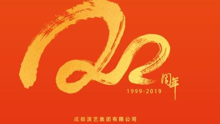 成演集团20周年庆宣传纪念片
