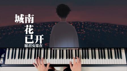 新爱琴流行钢琴公益课 第二季:第60课《城南花已开》讲解