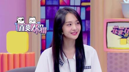 《花花万物2》郑爽频爆金句