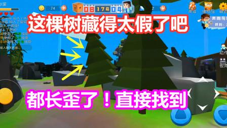 开心躲猫猫:这棵树藏得太假了吧!都长歪了!直接找到