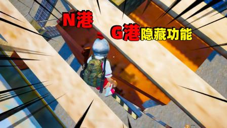 象昊解谜:N港 G港的隐藏功能,这个地方你知道吗
