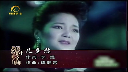 邓丽君演唱经典金曲《几多愁》,歌中饱含各种人间心酸历程,感人