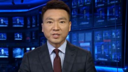 央视新闻联播 2019 央视快评论 尊重主流民意 维护香港安宁