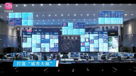 广电《龙岗新闻》龙岗区与华为签订深化战略合作框架协议 共推龙岗信息化建设