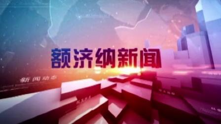 额济纳汉语新闻2019年07月19日