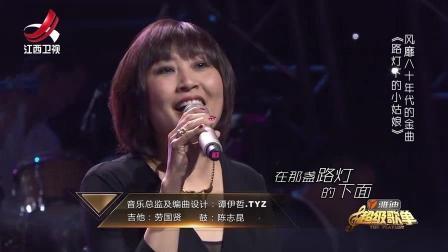 张蔷演唱八十年代的金曲《路灯下的小姑娘》,那个轻快耳熟的节奏