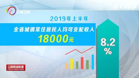 突破!云南城乡居民收入开始持续增长,可支配收入达18000元!
