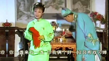 庐剧《文香扇》选段:你一盅我一盏,好似吕布戏貂蝉,安徽地方戏