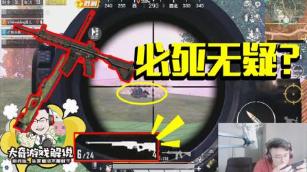 和平精英:烧火棍一出基本告别吃鸡?这才是最真实的6倍M4压枪!