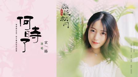 《天雷一部之春花秋月》插曲MV上线,春花秋月何时了?