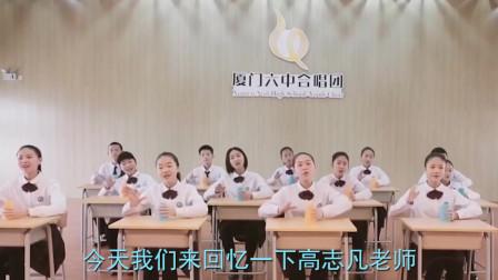 厦门六中合唱团,《夜空中最亮的星》,回顾高志凡老师!