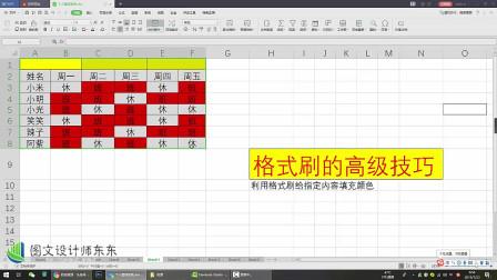 Excel中格式刷的高级技巧,日常办公常用到,简单易学!