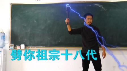这么可怕的老师,我还是第一次见,哈哈哈,笑死我了