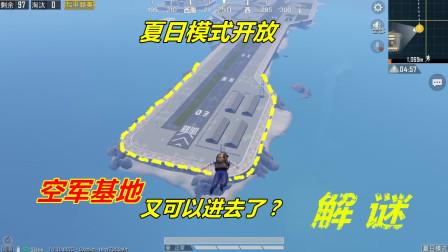 和平精英解谜43:夏日模式上线,玩家可以进入空军基地跳舞了?