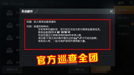 和平精英:玩家王牌局拿下单局54杀,光子知道后发出特殊邮件!