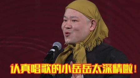 岳云鹏与李健合唱成了段子,与毛不易合唱《一纸情书》意外的婉转动听