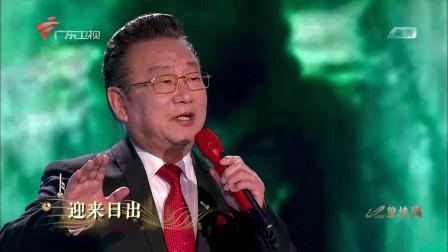 激动!蒋大为老师现场还原神话之歌——《西游记》主题曲 听的都是回忆