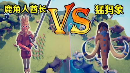 全面战争模拟器:鹿角人酋长想带着子民吃猛犸象肉,最后全军覆没