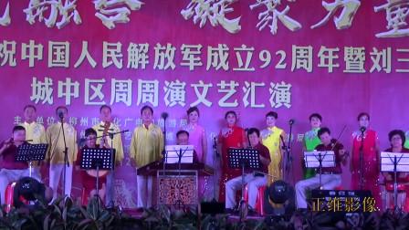 彩 调《八一军旗向太阳》— 2019广西柳州市城中区庆祝中国人民解放军成立92周年文艺汇演(8)