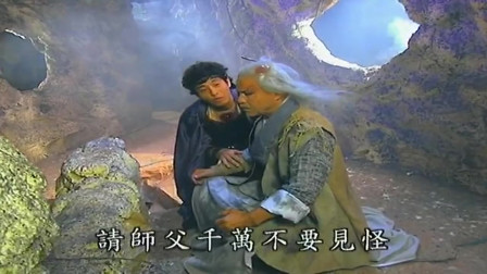 三剑奇缘:徒弟练成魔功想害师傅 ,没想到师傅早对他有所防备!