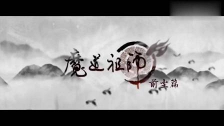 《魔道祖师》动画原声带发布,共同感受武侠的魅力