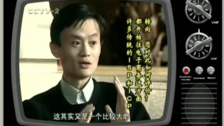 马云当年在央视神预言,现在全部实现了