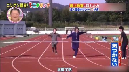 日本搞笑综艺:奥运会专业短跑运动员假扮成老爷爷混进普通人中