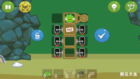 捣蛋猪:如何使用1个木轮4个木框6个加速器帮助捣蛋猪到达终点?