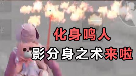 和平精英:化身鸣人,燃烧瓶影分身之术来啦!