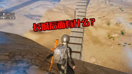 刺激战场象昊解谜112:沙漠地图长城外面有什么?