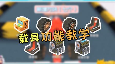 迷你世界7月新版本:快上车!教你玩转全新的载具功能