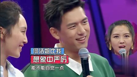 """李现综艺:太逗了!现哥参加节目,不宣传自己的剧,被主持人何洁现场""""怼""""!"""