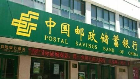 邮政银行再放大招!一万块存5年,给4000利息,安全可存吗?