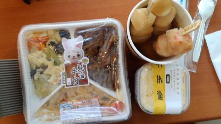 兴仔小厨:便利店FamilyMart,蚝油牛肉饭,关东煮,搭配咸芝士蛋糕