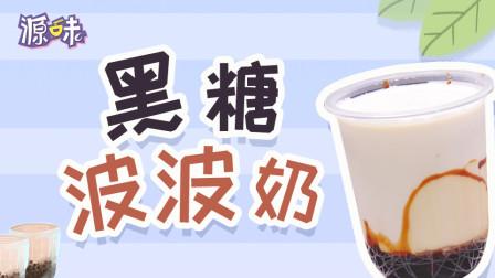 """C位出道的网红""""脏脏茶"""",香甜软糯的黑糖波波奶,在家就能做~"""
