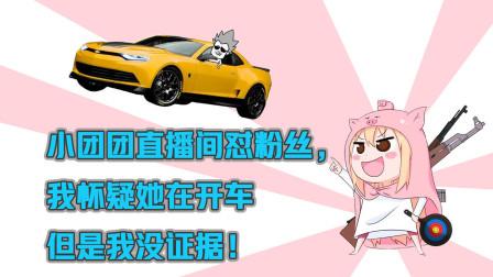 绝地求生:小团团直播间怼粉丝,我怀疑她在开车但是我没证据!