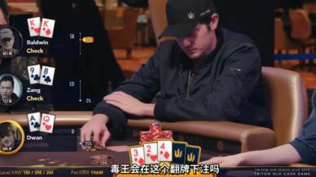 德州扑克:TomDwan面对全下被逼到自爆手牌,外国解说最后一句话是认真的吗