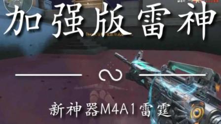 CF:十一周年新神器M4A1雷霆用起来手感特好 就是有点贵